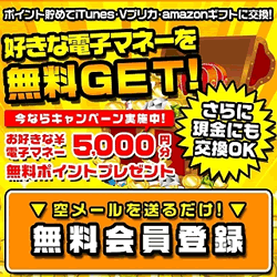 マネキン5000円プレゼント