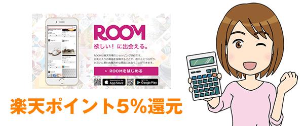 楽天のポイントを5%還元できるお小遣いアプリ「ROOM(ルーム)」
