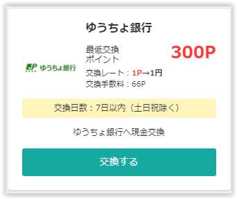 モッピー ゆうちょ銀行