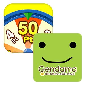 げん玉 アプリ