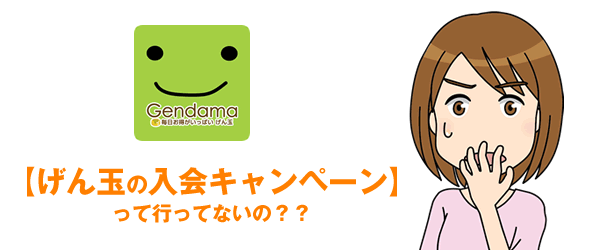 「げん玉」新規入会・登録キャンペーン2019年版まとめ