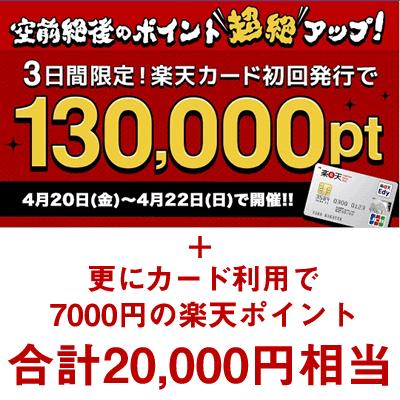 げん玉 楽天カード キャンペーン