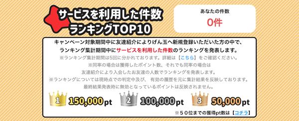 げん玉 キャンペーン 賞金