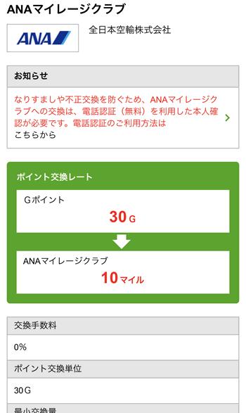 Gポイント ANAマイルへ交換