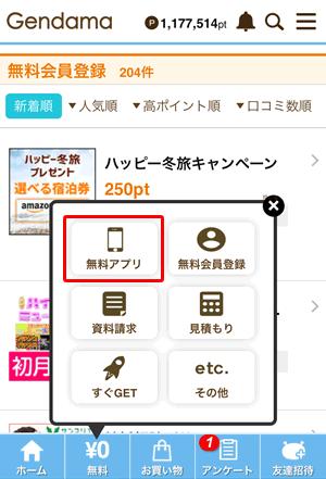 げん玉 無料アプリの場所