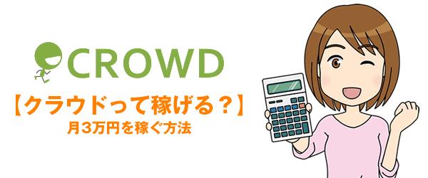 【げん玉】CROWD(クラウド)で月3万円を稼ぐ方法【データ入力】