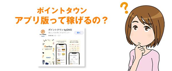【ポイントタウン】アプリ版って稼げるの?ログイン・利用法まとめ
