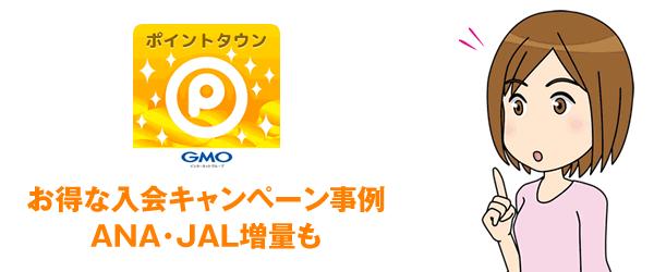 【ポイントタウン】お得な入会キャンペーン【過去の事例集】