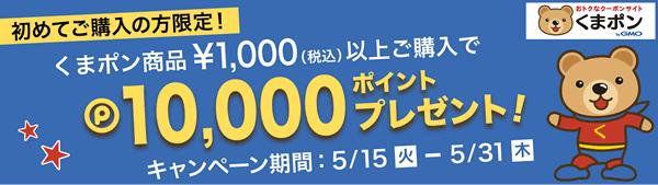 くまポン×ポイントタウン 500円相当分ポイントプレゼントキャンペーン