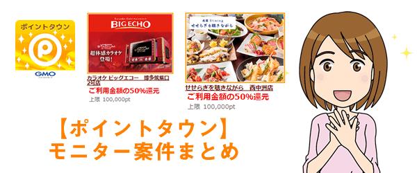 【ポイントタウン】モニター案件攻略!飲食店利用は特にオススメ