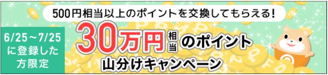 ポイントタウン 入会キャンペーン