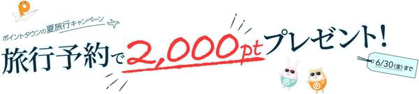 ポイントタウン 旅行予約で2000ポイントプレゼント
