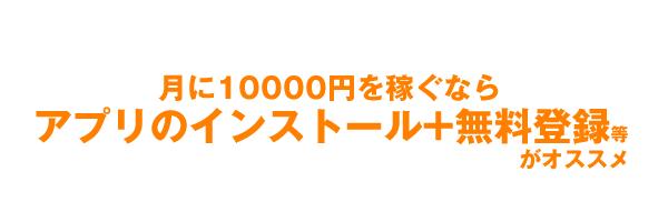 ポイントタウンで月10000円稼ぐ方法