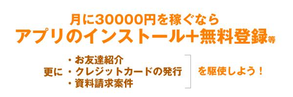 ポイントタウンで月30000円稼ぐ方法
