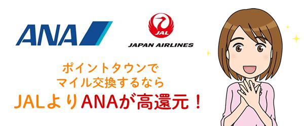【ポイントタウン】ANA・JALマイルルートや交換率まとめ