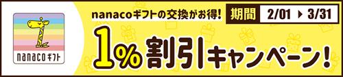 ポイントタウン nanacoキャンペーン