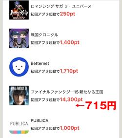 ポイントタウン アプリのインストール ファイナルファンタジー715円