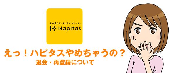 ハピタス 退会 再登録について