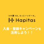 ハピタスの入会・登録キャンペーンを活用しよう【2019年最新版】