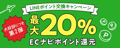 ECナビ LINEポイント最大20%還元キャンペーン