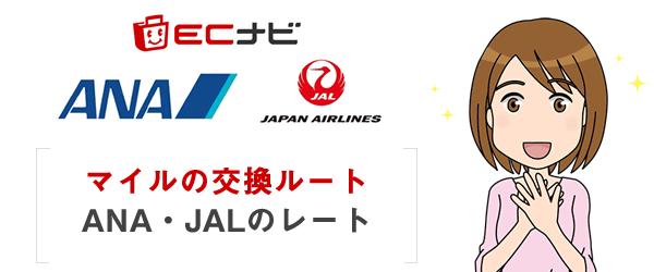 【ECナビ】マイルの交換ルート。ANA・JAL別のレートを検証