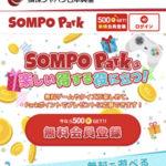 「SOMPO PARK」のキャンペーンや稼ぎ方を解説