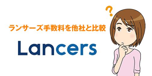 【ランサーズ手数料を他社と比較】ランサー側(受注側)とクライアント側(発注側)との違いを徹底解説