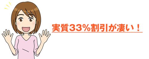 実質33%割引になるのが凄い ウェル活