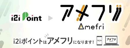 アメフリ 旧i2iポイント