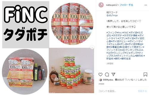 ウェル活 おすすめ商品4