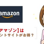 【アマゾン】はどのポイントサイトを経由するとお得か比較しました。