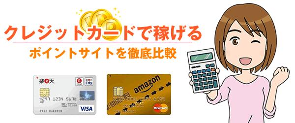 クレジットカードで稼ぎやすいポイントサイトを徹底比較