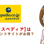 【エクスペディア(Expedia)】ポイントサイト経由で一番お得なのは?