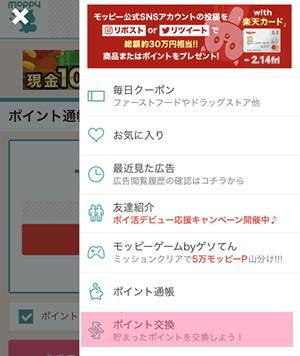 モッピー ポイント通帳