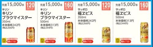 ポン活人気商品 ビール