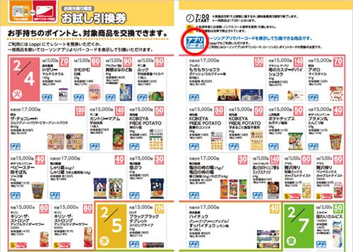 ポン活 商品の右側にある青いアプリクーポンのマークがあるものが「レジ直クーポン」利用可能商品