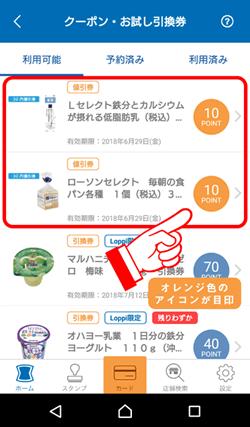 ポン活 ローソンアプリから欲しい商品を探す