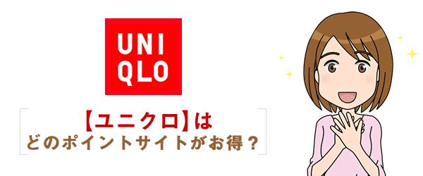 【ユニクロポイント】ポイントサイト経由で一番お得なのはどこ?