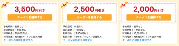 Yahooトラベルで使えるお得なクーポン