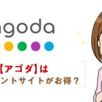【アゴダ(agoda)】ポイントサイト経由で一番お得なのはどこか比較