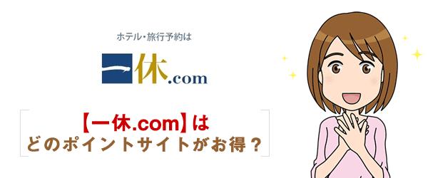 【一休.com】ポイントサイト経由で一番お得なのはどこ?【宿泊・レストラン予約】