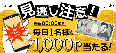 ライフメディア 毎日1000円が当たる企画