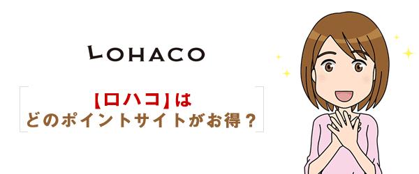 【LOHACO(ロハコ)】ポイントサイト経由を比較!一番お得はどこ?