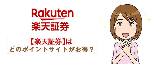 【楽天証券】ポイントサイト経由での口座開設キャンペーンがお得!比較調査の結果