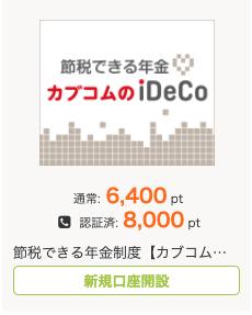 アメフリ IDECO