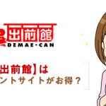 【出前館】ポイントサイト経由