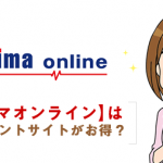 【ノジマオンラインでノジ活】ポイントサイト経由で一番お得なのは?