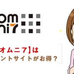 【オムニ7】ポイントサイト経由の還元率比較