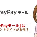 【PayPayモール】ポイントサイト経由で一番お得なのはどこ?