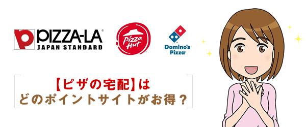 【ドミノ・ピザ&ピザハット&ピザーラ】ポイントサイト経由で一番お得なのは?